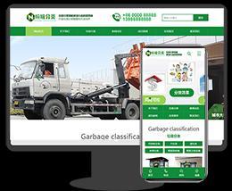 绿色响应式垃圾分环保设备等类网站织梦模板dede模板(带手机)