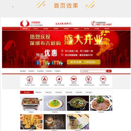 地方小吃餐饮管理加盟企业公司类网站织梦模板dede源码(带手机)
