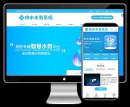 水务供水调度系统农业环保供电信息系统网站dede织梦模板下载(带手机)