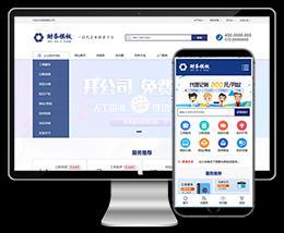 财务注册公司工商服务等注册会计师企业网站织梦模板下载(带手机端)