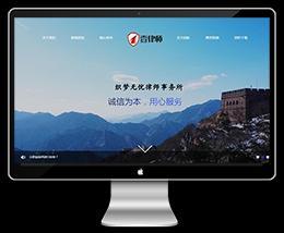 响应式律师事务所法律纠纷类网站织梦dede模板下载(自适应手机)