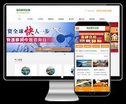 移民留学出国商务服务留学签证办理网站织梦模板下载(带手机)