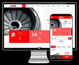 蒸炉厨具厨房用品厨房设备系统灯网站织梦dede模板下载(带手机端)