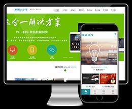 高端网络建设网络建站公司设计公司等网站织梦dede模板下载(带手机)