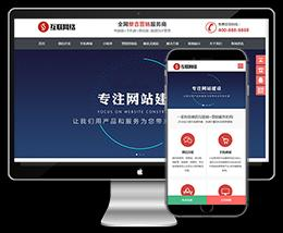 HTML5响应式营销网站定制网站建设建站公司dede织梦模板下载(自适应手机)