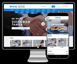 蓝色会计服务公司注册银行开户律师公证商标注册网站织梦模板下载(带手机)