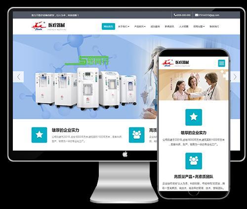 html5响应式医疗器械制氧机医疗设备健康网站织梦模板下载