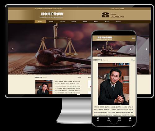 响应式刑事辩护律师法律事务所资讯网站织梦模板下载(自适应手机端)