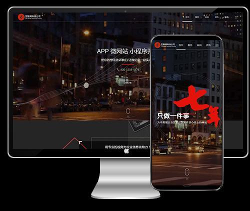 响应式dede源码互联网微信开发网站建设(自适应手机)