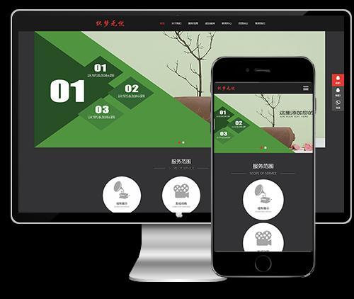 响应式影视动画文化传媒网站织梦模板下载(自适应设备)