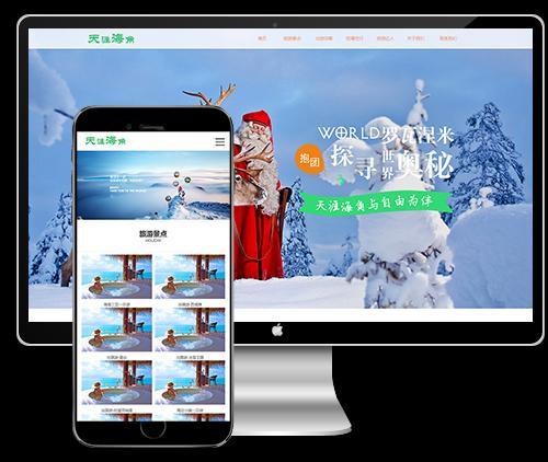 (带手机)响应式高端旅游旅行景点类织梦模板下载