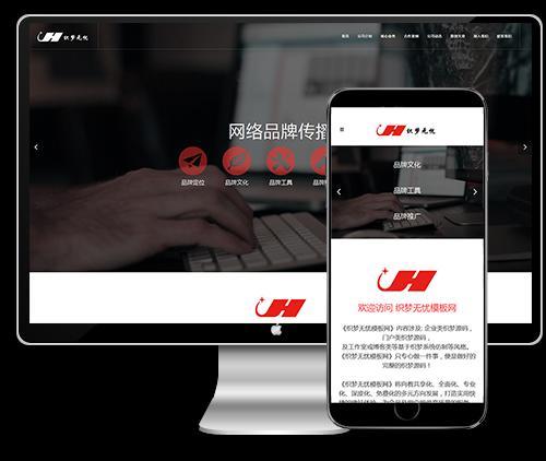 HTML5响应式自适应网络公司品牌推广公司企业网站织梦模板下载