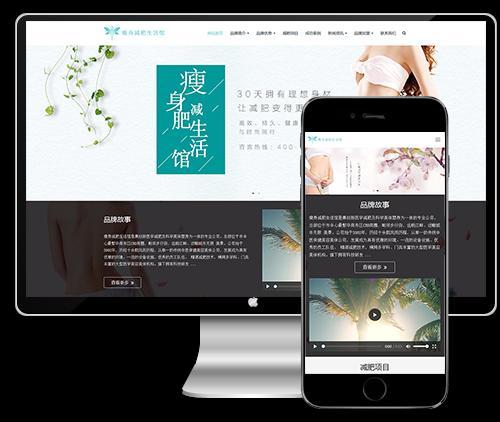 (自适应手机)html5响应式女性减肥瘦身保养健身企业网站模板下载源码