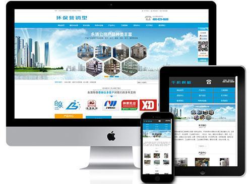 (带手机)营销型水处理设备dede模板下载净化水设备网站织梦模板下载