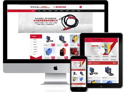 (带手机)焊接机械设备网站红色大气织梦模板下载