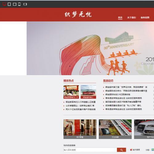 高端金融集团企业公司网站织梦dedecms模板下载