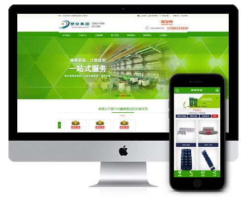 (带手机)绿色营销型塑料制品塑料类网站织梦模板下载