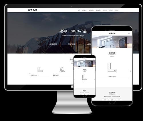 (自适应手机)html5响应式建筑设计装修类网站织梦模板下载