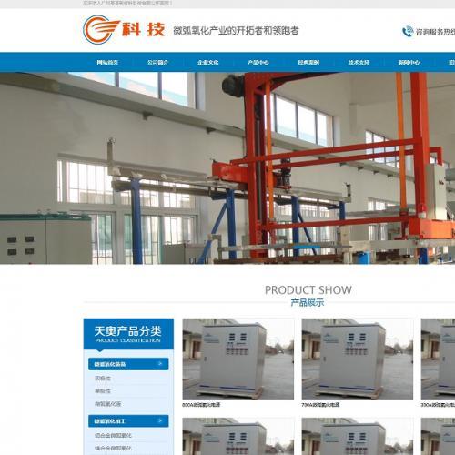 中英双语科技新材料类网站织梦模板下载(带手机端)