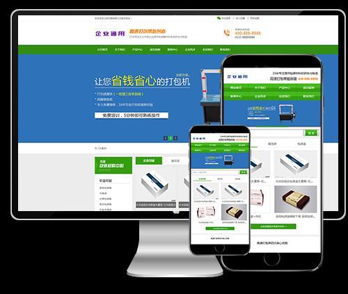 营销型印刷包装打带类企业网站织梦模板下载(带手机端)