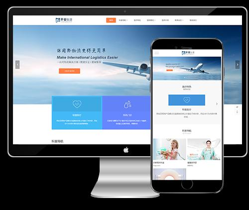 (带手机端)html5响应式医疗健康医疗合作织梦模板下载