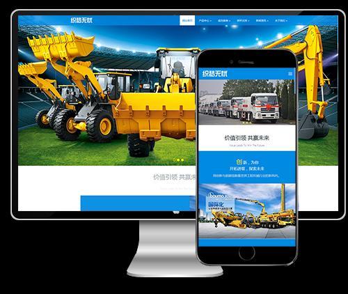 (自适应手机)html5高端响应式工程机械设备公司网站织梦