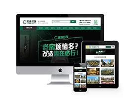 (带手机)高端大气绿色装饰公司网站织梦模板下载