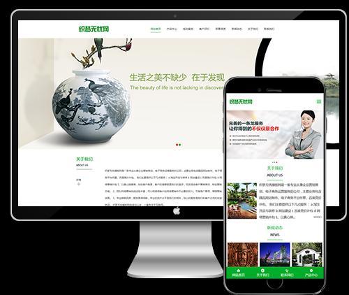 (带手机)城市规划风景园林景观建筑绿化类企业网站织梦模