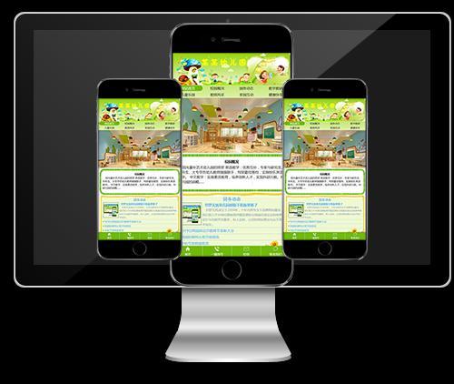 绿色艺术幼儿园幼儿教育织梦手机wap同步模板下载