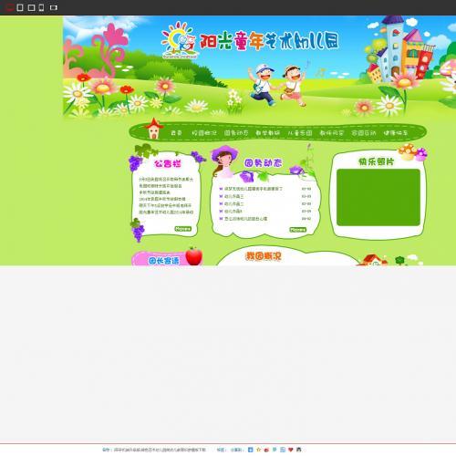 (带手机端升级版)绿色艺术幼儿园类幼儿教育织梦模板下载