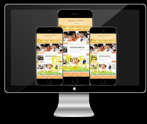 橙色小清新幼儿园学校wap同步手机版