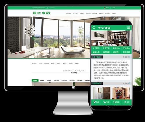 (带手机端)绿色智能家居家具类网站织梦模板下载
