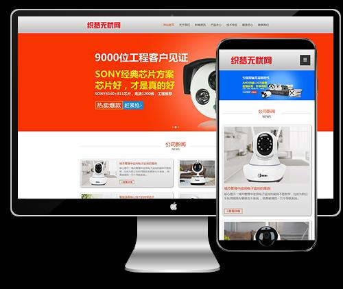 (自适应手机)html5响应式监控类电子科技设备网站织梦模