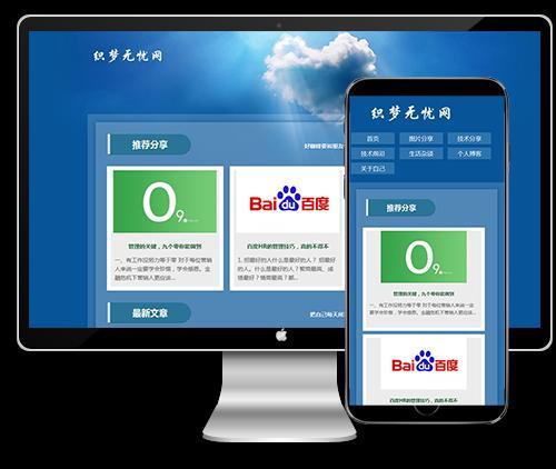 (自适应手机)html5响应式个人资讯技术博客生活日志织梦模板下载