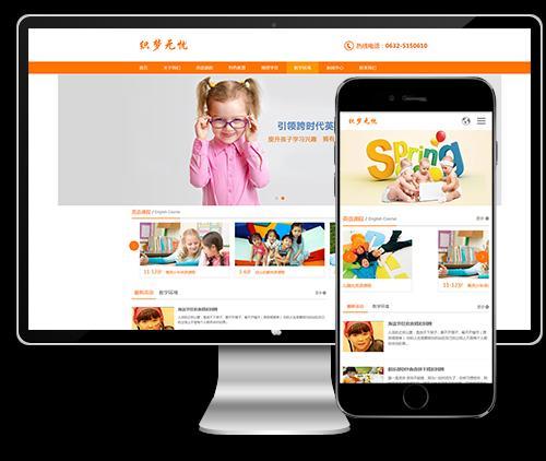 (自适应手机)响应式英语教育培训班学校网站织梦模板下载