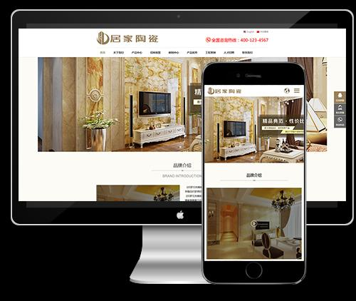 (自适应手机)中英双语响应式家居瓷砖建材类网站织梦模板下载源码