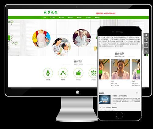 (自适应手机)绿色响应式保姆家政服务类dede织梦模板下载源码