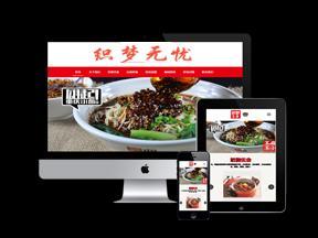 (自适应手机)响应式食品酱醋面食类企业网站dede织梦模板下载源码