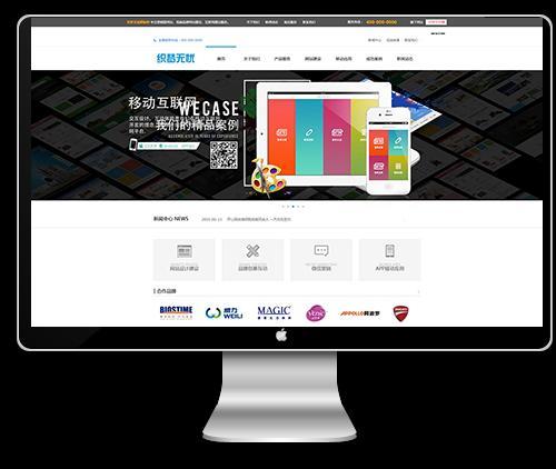 HTML5网络公司网络工作建站公司通用织梦模板下载源码