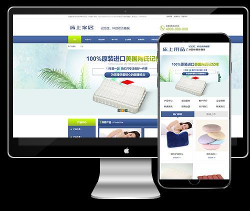 (带手机)营销型记忆枕头床上用品类网站织梦模板下载源码