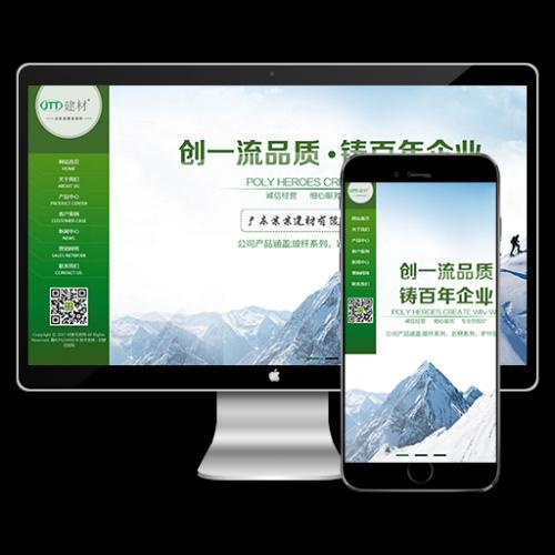 (自适应手机)html5响应式建材瓷砖装修类网站dede织梦模板下载源码