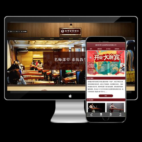 (带手机端)高端大气古典乐器古筝学习班类网站织梦模板下载源码
