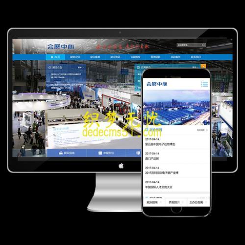 (带手机端)会展中心管理类集团企业dede织梦模板下载源码