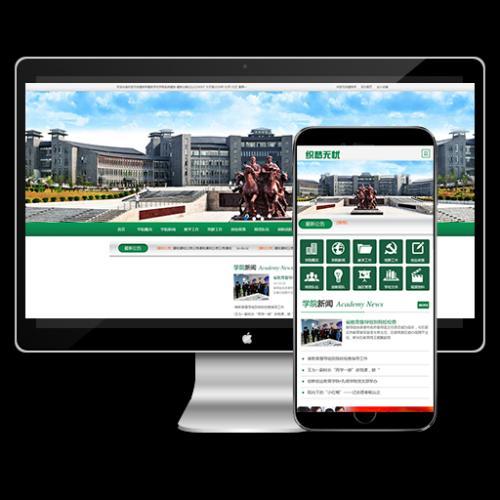 (带手机版)绿色学校学院新闻资讯网站织梦dedecms模板下载源码