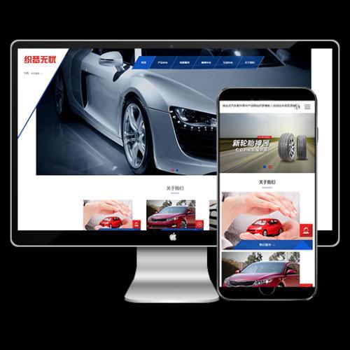 (中英双语自适应手机)响应式汽车配件零件产品网站织梦模板下载源码
