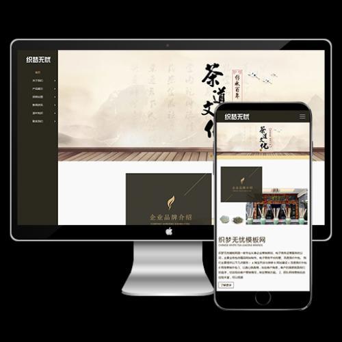 (自适应手机)响应式茶叶茶道茶艺茶文化食品展示型类网站dede织梦