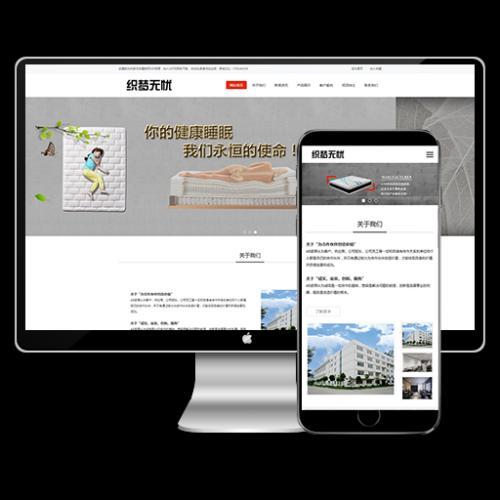 (自适应手机)html5响应式家居床垫定制类网站dede织梦模板下载源码