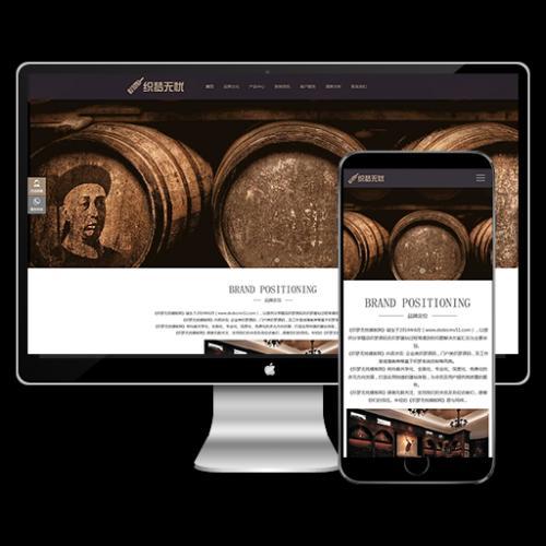 (自适应手机)响应式高端藏酒酒业酒窖网站dede织梦模板下载源码