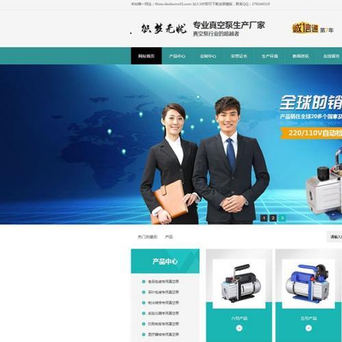 (带手机端)营销型真空泵泵业机械设备网站源码dede织梦企业模版源