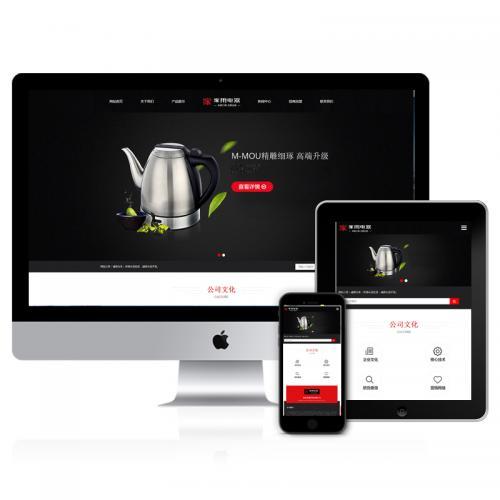 (自适应手机)响应式家用电器热水壶家用电器设备网站dede织梦模板下载